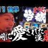 011-2 まりもの連れ打ち実戦記#11 嵐編 後半 【まりも × 嵐】【政宗2/盗忍!剛衛門】