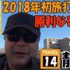 014 バイク修次郎の日本全国旅打ち日記/14-静岡県/大海4、沖海4