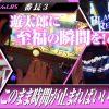 005 回胴エヴァンジェリスト遊太郎vol.5【A TIME梅田御堂筋店】