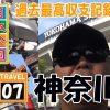 007 バイク修次郎の日本全国旅打ち日記/07-神奈川県/真・北斗無双、沖海4