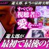 007 回胴エヴァンジェリスト遊太郎vol.7【マルハン摂津店】