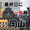 005 バイク修次郎の日本全国旅打ち日記/05-岡山県/真・北斗無双、AKB48バラの儀式、トキオプレミアム