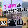 006 バイク修次郎の日本全国旅打ち日記/06-富山県/沖海4、J-RUSH、甘ウルトラバトル烈伝、ルパン