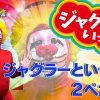 002 ジャグラーといっしょ【2ペカリ目】