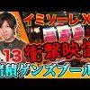 013 王道2018 〜No.13 諸積ゲンズブール編〜【Aタイプで連チャン!?】