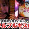 001 東條さとみのよかろうもん!! #1/SLOT魔法少女まどか☆マギカ2
