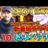 010 王道2018 〜No.10 松本バッチ編〜【アナザーゴッドハーデス-奪われたZEUSver.-】