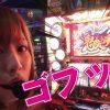 062 THE COMPLETE Vol.62~玉ちゃん~ スロット《パチスロ黄門ちゃま喝》