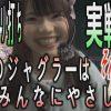 035 #35☆巣鴨のジャグラーはみんなにやさしい☆巣鴨会館実戦!!