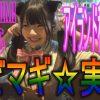 036 #36☆アイランド秋葉原☆まどマギ実戦!うみのいくら☆