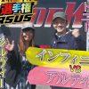 001 今でしょ!選手権~VERSUS~(CR天龍∞/SLOT魔法少女まどか☆マギカ)トニーVSシルヴィー