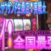 032 #32☆キング観光サウザンド生桑店!本編☆沖ドキ実戦