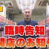 010-2 パチンコ店買い取ってみた外伝 再起への道#臨時「幸チャレ再開告知」