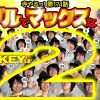 174 寺井一択の寺やるっ!第174話【ぱちスロAKB48 勝利の女神】