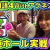 017 第17話・ドテポコBOX~CR大海物語4 Withアグネス・ラム 遊デジ119ver.~
