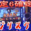 033 #33☆1/3をついに!!設定6確定!バジリスク絆〜アルファ町田店実戦☆