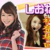 045 白河雪菜のパチテレ!チャンネルRUSH vol 45  【ゲスト】しおねえ①