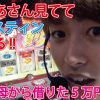 047-2-1 松本バッチの回胴Gスタイル4  Vol.47-2~翔~ スロット前編《押忍!番長3》