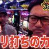 005 ノリ打ちバッチこい!!GOLD#5 ヤドゥ【ヤドゥ × 松本バッチ × 鬼Dイッチー】