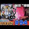 094 松本バッチの成すがままに! #94【CR天龍∞ 7000VS】