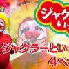 004 ジャグラーといっしょ【4ペカリ目】