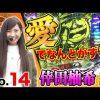 014 王道2018 〜No.14 倖田柚希編〜【パチスロ笑ゥせぇるすまん3~笑撃のドーン~】