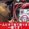 003-1 松本バッチのBATCH NOTE  Vol.3~バッチ~ スロット前編《押忍!番長A》