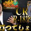 351 CR R-18!?打つでしょ!?【ヤルヲの燃えカス#351】