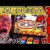 015 バリクズ漫遊記#15【マリブ鈴木 × 翔 × 鬼Dイッチー × リュウジ】
