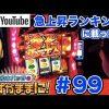 099 松本バッチの成すがままに! #99【押忍!番長3/押忍!番長A】