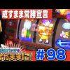 098 松本バッチの成すがままに! #98【ニューシオサイ-30/カンフーレディ・テトラ】