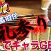 075 ヤルヲ画伯がお礼参りでギャラGET!?【こびドル#75】