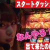 065 THE COMPLETE Vol.65~政重ゆうき~ スロット《GOD-凱旋》