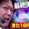 012 バジリスキーちゃんねる「#12 有終乃美」