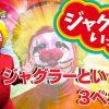 003 ジャグラーといっしょ【3ペカリ目】