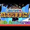 100 祝! 松本バッチの成すがままに! #100【ミリオンゴッド-神々の凱旋-/ロイヤルマハロ-30】