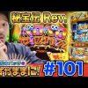 101 松本バッチの成すがままに! #101【秘宝伝 Rev.】