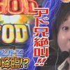 039 ユニバTV3 #39