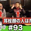 093 アロマティックトークinぱちタウン #93【木村魚拓x沖ヒカルxグレート巨砲】
