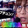 001 ふぇあすろ 新#1(ひらがな編)【ぱちスロ ウルトラセブン】