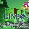 076 LINE@マンでギャラGET!? in 大分【こびドル#76】
