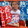 067 ライターの流儀Vol 67 ~塾長~【押忍!番長A】 【スロット123貝塚店】