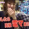 003 ぱちタウン美穂のブッシャー#3