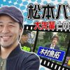 049 白河雪菜のパチテレ!チャンネルRUSH vol 49  【ゲスト】松本バッチ①