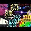 017 バリクズ漫遊記#17【マリブ鈴木 × 翔 × 鬼Dイッチー × リュウジ】