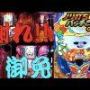007 ノリ打ちバッチこい!!GOLD#7 【くり× 松本バッチ × 鬼Dイッチー】