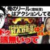004 微女と野獣#4【倖田柚希 × ヤドゥ】