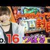 016 王道2018 〜No.16 つばさ編〜【押忍!番長3/押忍!番長A】