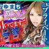 068 ライターの流儀vol.68~ゆまち~【スーパーコスモ法隆寺店】【政宗2】