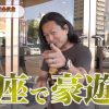 057 ひとり万発 #57 『銀座!? オメガ!? 万発金沢でプレゼント大作戦 @ KEIZLAPARK金沢店』